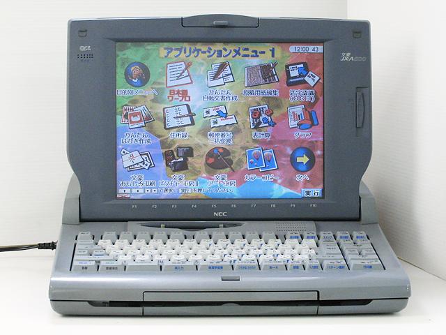 98ワープロ販売 文豪 JX-A500 特選品 NEC