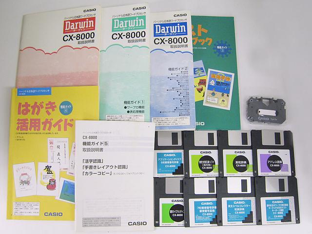 98ワープロ販売 ダーウィン CX-8000 特選品 CASIO