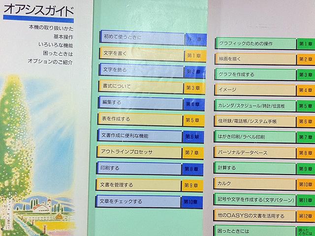 ワープロ周辺販売 30-LX501 説明書 オアシスガイドセット 富士通