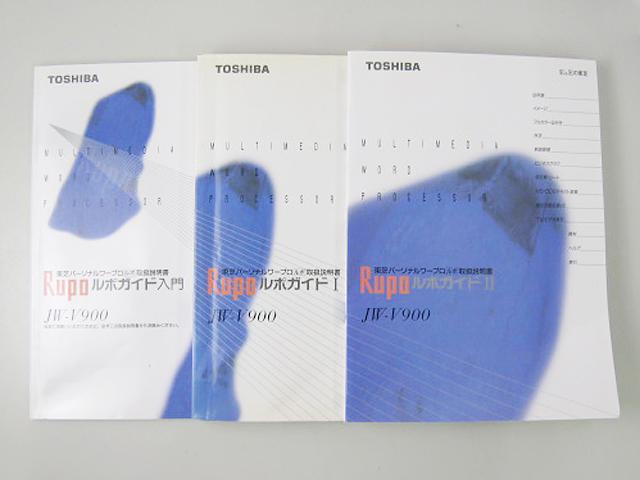 ワープロ周辺販売 JW-V900 説明書 ルポガイド3冊セット TOSHIBA