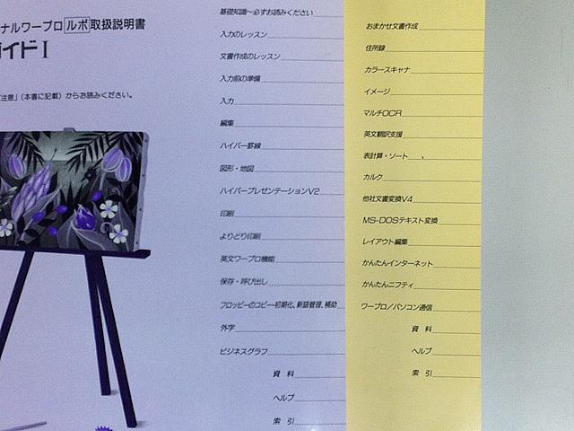ワープロ周辺販売 ルポ Rupo JW-V810 説明書 ルポガイドセット TOSHIBA