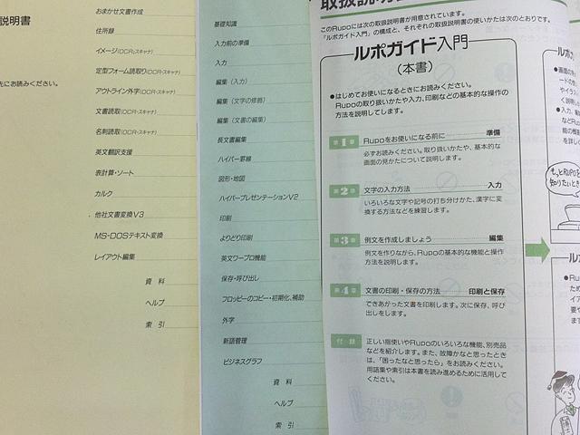 ワープロ周辺販売 JW-V700 説明書 ルポガイドセット TOSHIBA