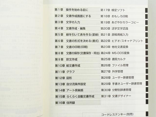 ワープロ周辺販売 WD-M700 説明書 書院 ガイド3冊セット SHARP
