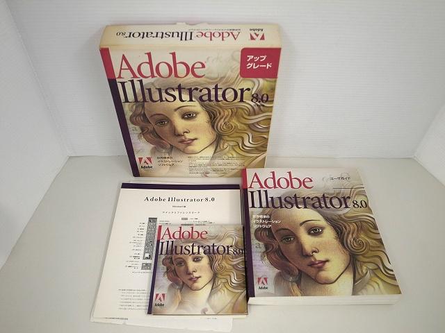 Illustrator 8.0 アップグレード