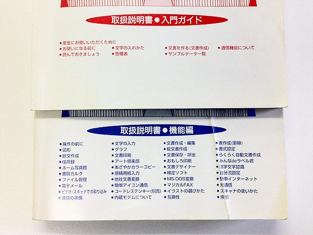 ワープロ周辺販売 WD-VP1 説明書 2冊セット SHARP