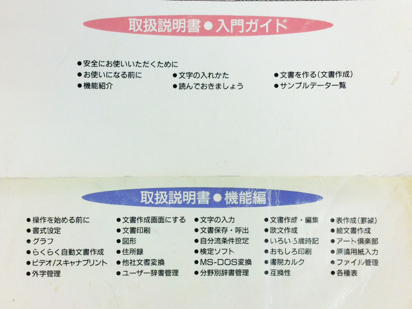 ワープロ周辺販売 WD-C10 取扱説明書 ガイド2冊セット SHARP