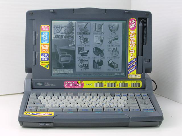 98ワープロ販売 文豪 JX-5500AS 特選品 NEC