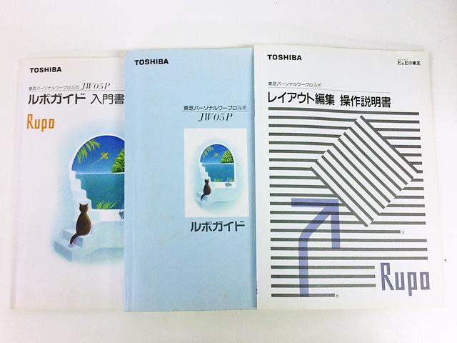 ワープロ周辺販売 JW05P 説明書 ルポガイド3冊セット TOSHIBA