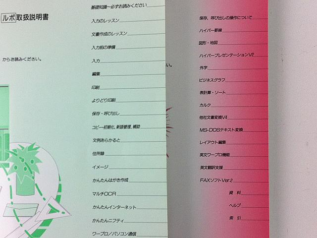 ワープロ周辺販売 JW-V860/V865 説明書 ガイド2冊セット TOSHIBA