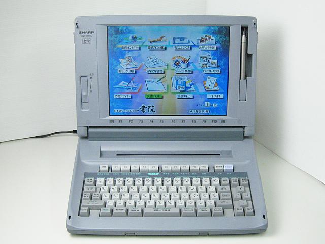 98ワープロ販売 書院 WD-M800 特選品 SHARP