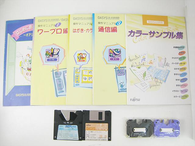 98ワープロ販売 オアシス OASYS LX-6500SD 特選品 富士通