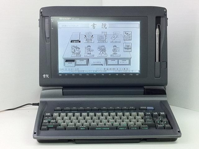 98ワープロ販売 書院 WD-X500 特選品 SHARP