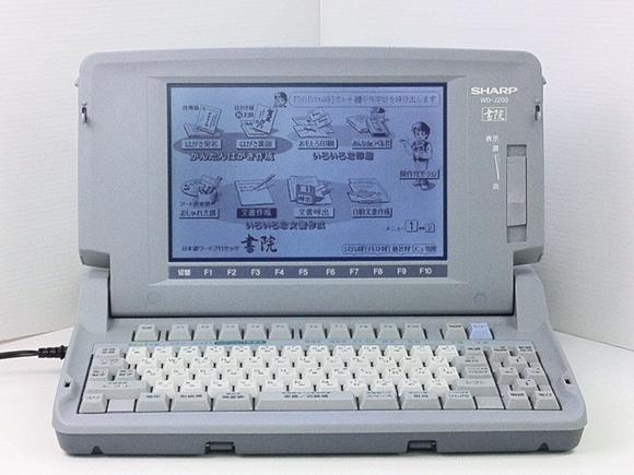 98ワープロ販売 書院 WD-J200 特選品 SHARP