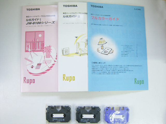 98ワープロ販売 ルポ Rupo JW-8120 特選品 東芝