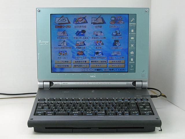 98ワープロ販売 文豪 JX-750 特選品 NEC