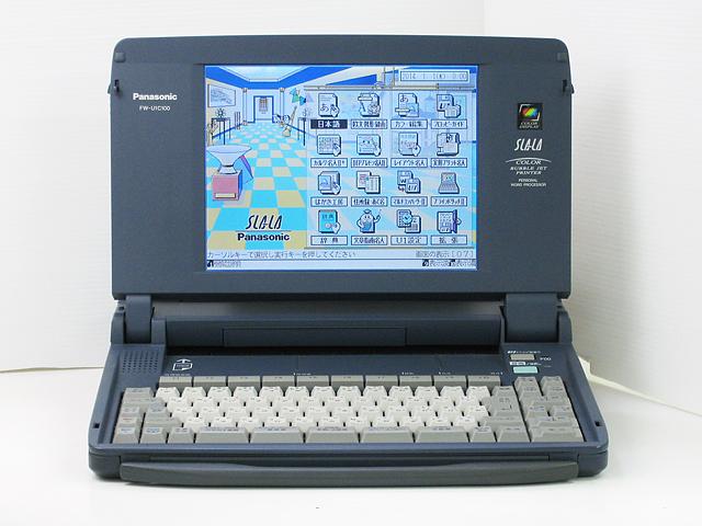 98ワープロ販売 スララ SLALA FW-U1C100 特選品 Panasonic