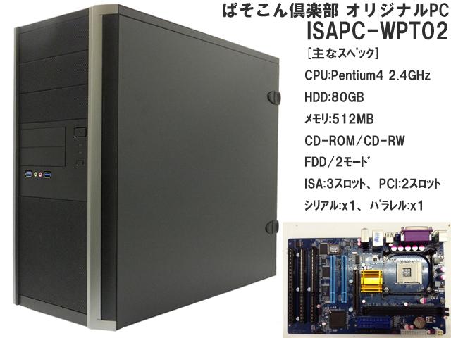 制御用・工業用 パソコン ISAバス搭載パソコン スペック固定モデル  通販 販売 ISAPC-WPT02 rev1