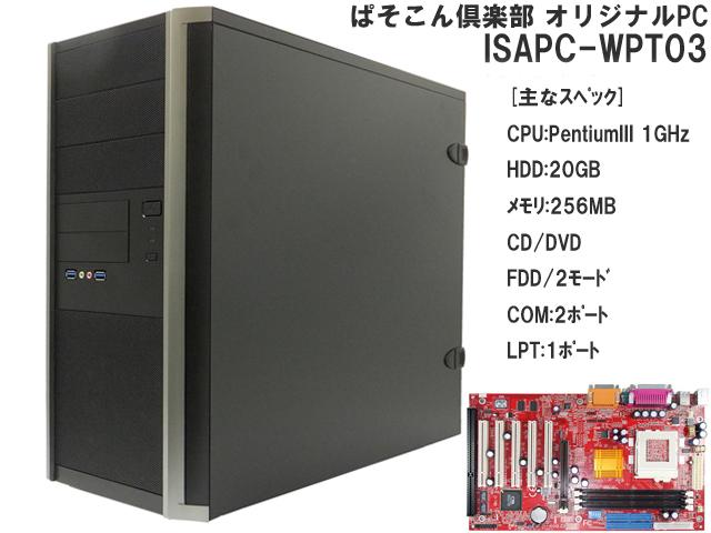 制御用・工業用 パソコン ISAバス搭載パソコン スペック固定モデル  通販 販売 ISAPC-WPT03 rev2