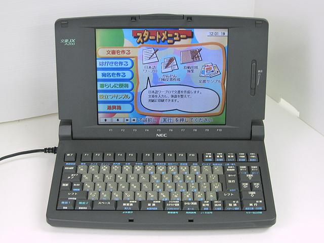 98ワープロ販売 文豪 JX-A200 特選品 NEC