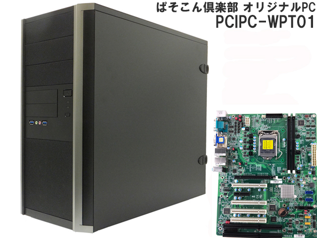 制御用・工業用 パソコン PCIバス搭載パソコン スペック固定モデル  通販 販売 PCIPC-WPT01 rev1