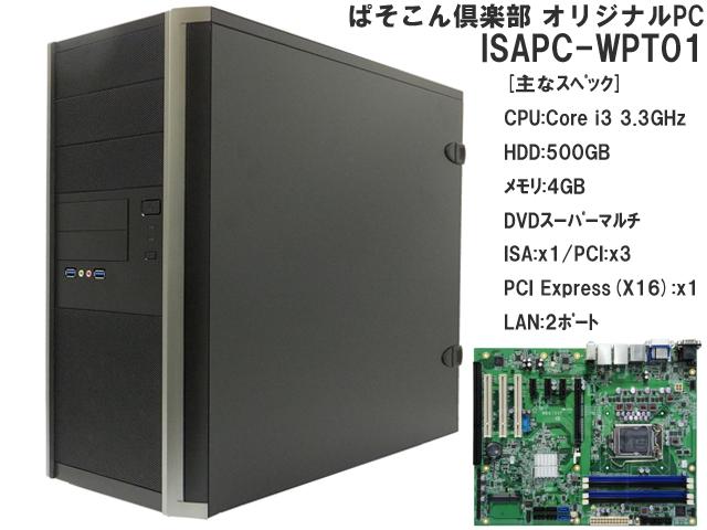 制御用・工業用 パソコン ISAバス搭載パソコン スペック固定モデル  通販 販売 ISAPC-WPT01 rev2