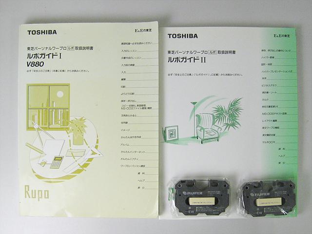 98ワープロ販売 ルポ Rupo JW-V880 特選品 東芝
