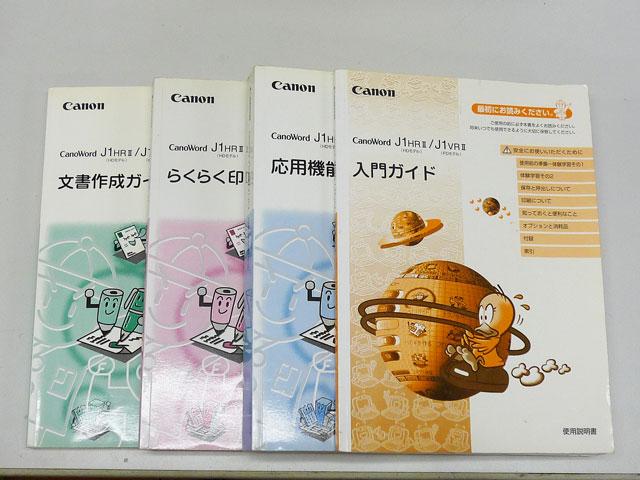 ワープロ周辺販売 CW-J1HRII/CW-J1VRII 説明書4冊セット Canon