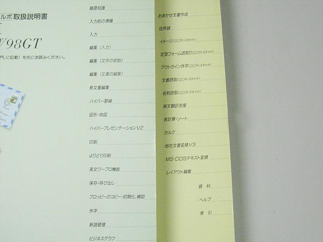ワープロ周辺販売 JW98GT 説明書 ルポガイド3冊セット TOSHIBA