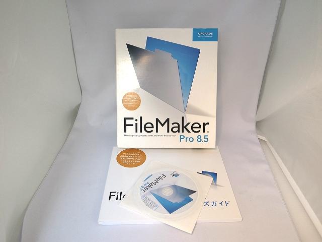 FileMaker Pro 8.5 アップグレード