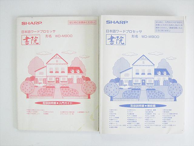 ワープロ周辺販売 WD-M900 説明書 ガイド2冊セット SHARP