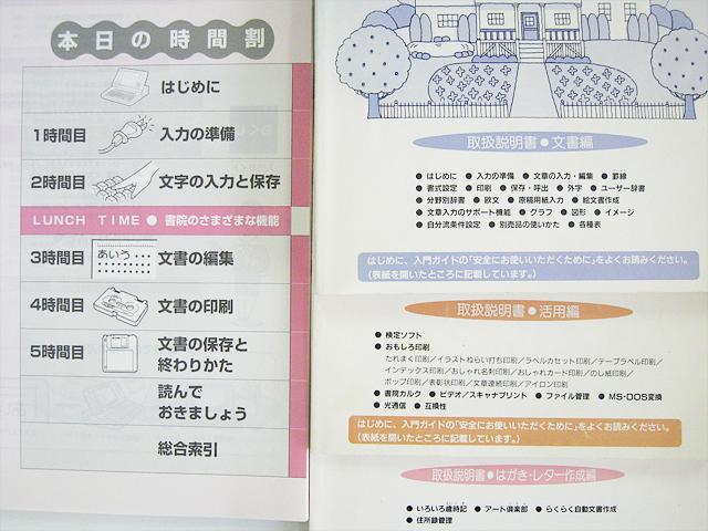 ワープロ周辺販売 WD-C500 説明書 ガイド4冊セット SHARP