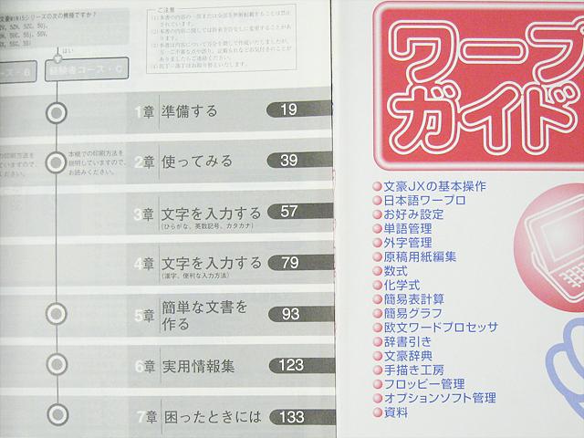 ワープロ周辺販売 JX-S700 説明書 ガイド7冊セット NEC