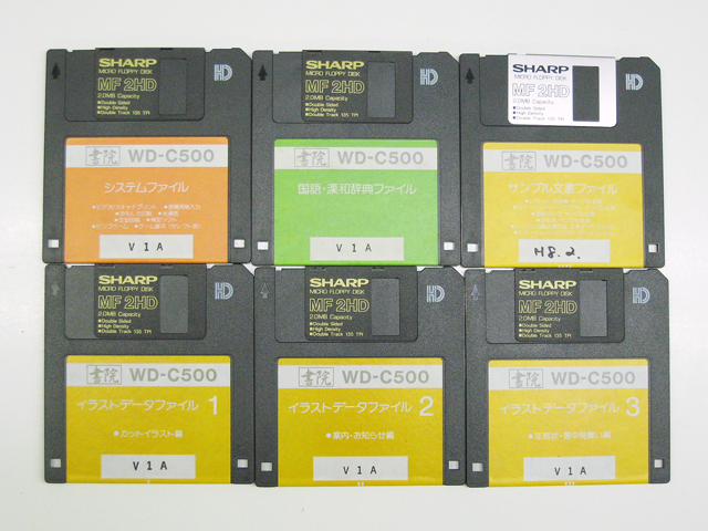 ワープロ周辺販売 WD-C500 システムディスクセット SHARP