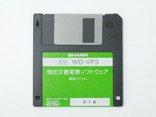 ワープロ周辺販売 WD-VP3 補助ファイルディスク SHARP