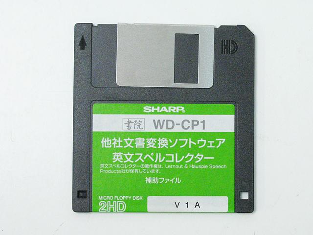ワープロ周辺販売 WD-CP1 補助ファイルディスク SHARP