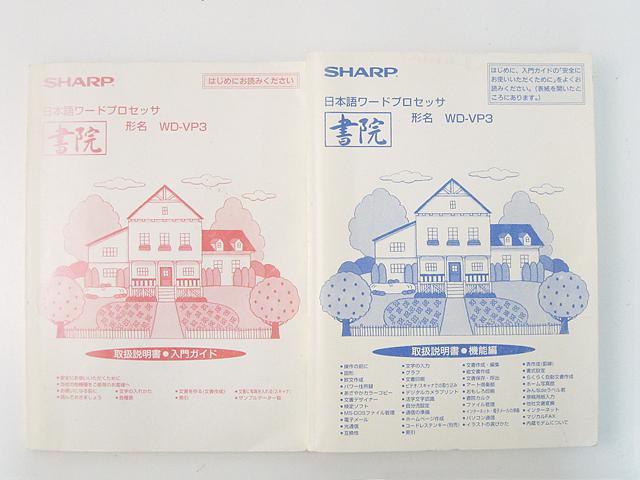 ワープロ周辺販売 WD-VP3 説明書 ガイド2冊セット SHARP