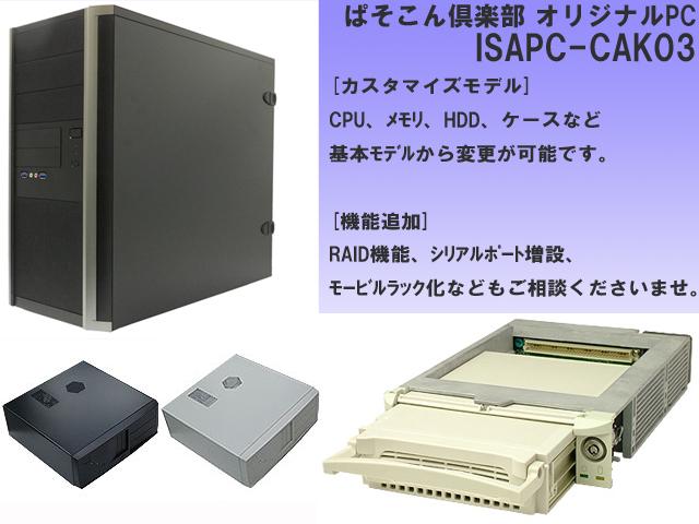 制御用・工業用 パソコン ISAバス搭載パソコン カスタムモデル  通販 販売 ISAPC-CAK03 rev2