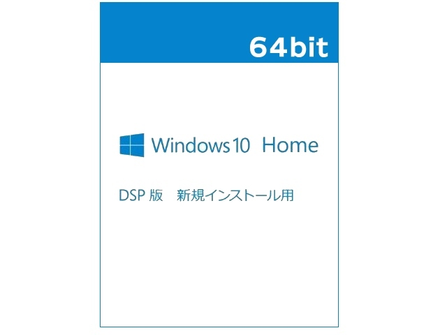 Windows 10 Home 64bit DSP+メモリ