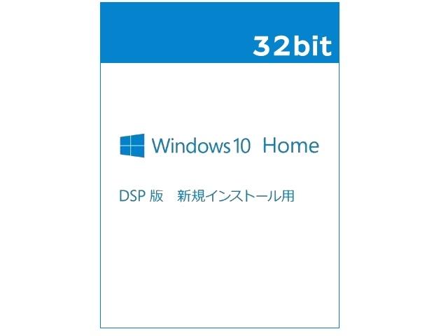 Windows 10 Home 32bit DSP+メモリ