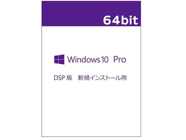 ソフトウェア販売 Windows 10 Pro 64bit DSP+メモリ Microsoft