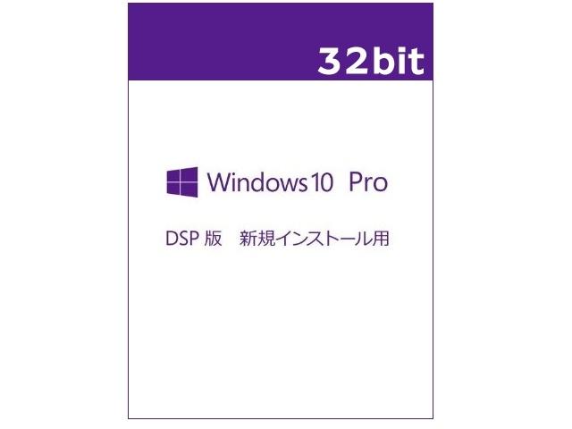 ソフトウェア販売 Windows 10 Pro 32bit DSP+メモリ Microsoft
