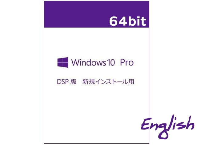 Windows 10 Pro 64bit 英語版 DSP+メモリ