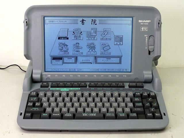98ワープロ販売 書院 WD-Y550 特選品 SHARP