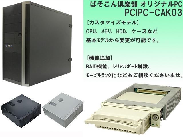 制御用・工業用 パソコン PCIバス搭載パソコン カスタムモデル  通販 販売 PCIPC-CAK03 rev1