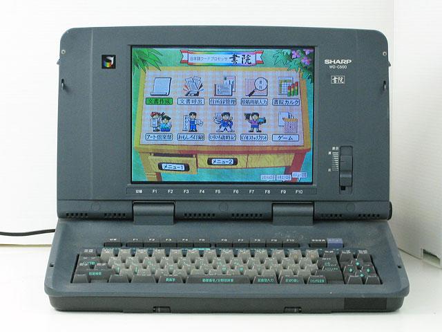 98ワープロ販売 書院 WD-C500 特選品 SHARP