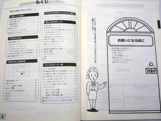 ワープロ周辺販売 WD-880EX 説明書 3冊ガイドセット SHARP