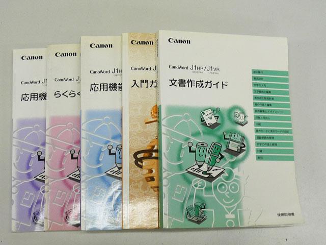 ワープロ周辺販売 CW-J1HR/CW-J1VR 説明書5冊セット Canon