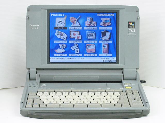 98ワープロ販売 スララ SLALA FW-U1C200 特選品 Panasonic
