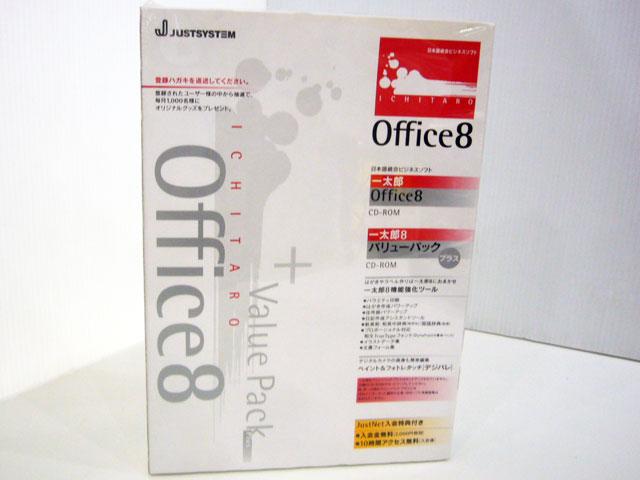 一太郎 Office8 Value Pack Plus
