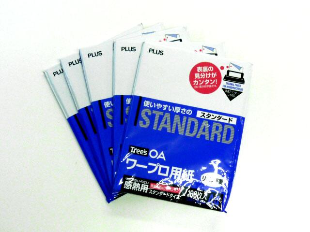 ワープロ周辺販売 感熱用紙 スタンダードタイプ A4 5冊セット(各社) 各社